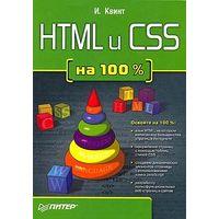 И. Квинт: HTML и CSS на 100 %
