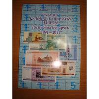 Каталог купонов и банкнот Республики Беларусь 1991-2011. Редкий!
