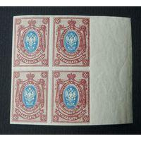 Царская Россия 15 коп 1917 года- 26 вып- Кварта  4 шт **