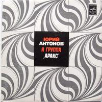 Юрий Антонов И Группа Аракс, Золотая Лестница, МИНЬОН 1980
