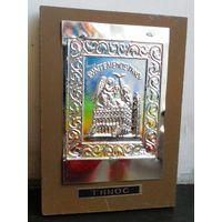 Икона, привезена из монастыря о. Кипр, освещена.