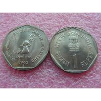 Индия 1 рупия 1990 Год защиты девочек UNC