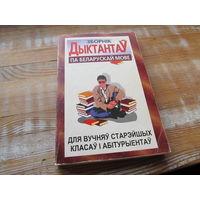 Зборник дыктантау па беларускай мове