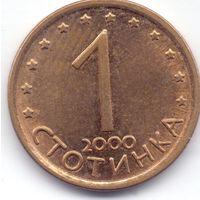 Болгария, 1 стотинка 2000 года.