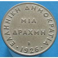 Греция 1 драхма 1926 B KM#69 (2-204)