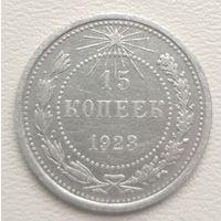 СССР 15 копеек 1923, серебро