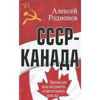 Родионов. СССР - Канада. Записки последнего советского посла
