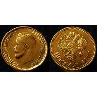 10 рублей 1899 АГ итальянец шт.3 по Каюмову