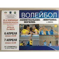 Программа (женский волейбол). Коммунальник (Могилев) - Минчанка (Минск). 6-7.04.2013