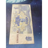 5 рублей 1992 Латвия