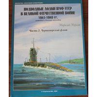 Подводные лодки ВМФ СССР в Великой Отечественной войне. Часть 2.