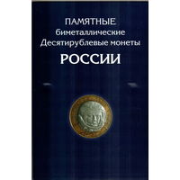 Альбом Памятные биметаллические  10-рублевые монеты России на 1 двор (105 монет)