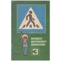 Правила дорожного движения 3 класс
