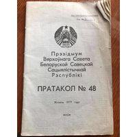 Прэзідыум ВС БССР Пратакол - 48, жнівень 1979, Мінск
