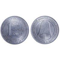 1 Рубль-доллар разоружения 1988г.