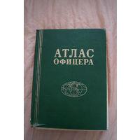 Атлас офицера около 400 страниц (33.5 см на 24.5 см)