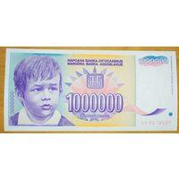 1000000 (миллион) динаров 1993 года - Югославия - UNC