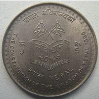 Непал 5 рупий 1990 г. Новая конституция