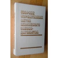 Сборник нормативных актов жилищного законодательства