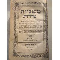 Иудаика. Еврейская книга Мишнайот, Седер Тохарот. Варшава, 1879г.