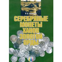 Серебряные монеты Золотой Орды - на CD