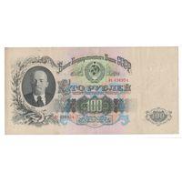 СССР 100 рублей образца 1947 года. Состояние XF!