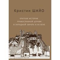 Краткая история Православной Церкви в Западной Европе в XX веке. Кристин Шайо