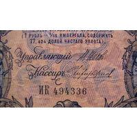 РОССИЯ 1909г. 5 рублей ИК 494336 распродажа
