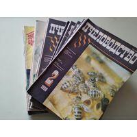 Журналы Пчеловодство. 24 номера (1990-1993)