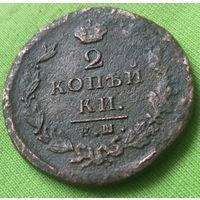 2 копейки 1825 года. Е.М. ИК. Распродажа коллекции.