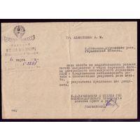 Ответ из военной прокуратуры 1943 год