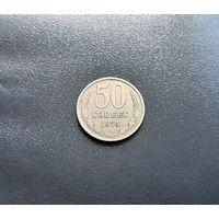 50 копеек 1974. Старт с 1 рубля!