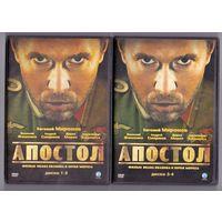 Апостол (4 DVD, лицензия)
