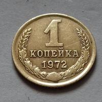 1 копейка СССР 1972 г., AU