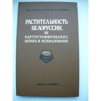 Растительность Белоруссии, её картографирование, охрана и использование.