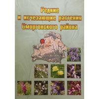 РЕДКИЕ И ИСЧЕЗАЮЩИЕ РАСТЕНИЯ СМОРГОНСКОГО РАЙОНА, 2006г.