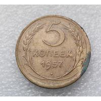5 копеек 1957 года СССР #25