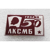 50 лет ЛКСМБ Гродно #0281-LP5