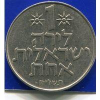Израиль 1 лира