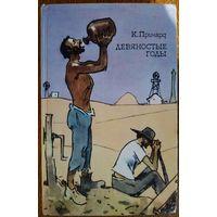 Девяностые.  К.Причард.   Австралия в конце 19-го - первой половине 20 века