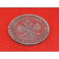 Монета 25 копеек 1877 СПБ НI. Россия. Серебро.