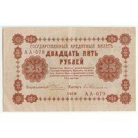 25 рублей 1918 год, Пятаков - Гейльман, серия АА-079