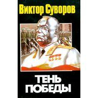 Виктор Суворов - Тень победы