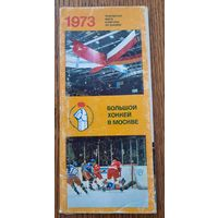 """Набор открыток """"Большой хоккей в Москве"""" (ЧМ 1973)"""