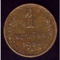 1 копейка 1954 год 21-5