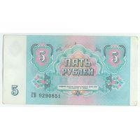 СССР, 5 рублей 1991 год, серия ГВ