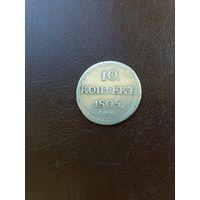 Редкая монета Россия 10 копеек 1805 год