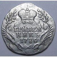 Гривенник 1775 года ММД Биткин #181 (R)