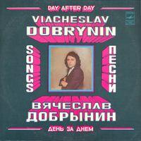 Вячеслав Добрынин - День За Днем - LP - 1981