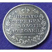 Полтина 1817 года. П.С.